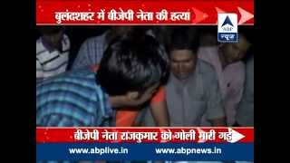 BJP leader murdered in Bulandshahar - ABPNEWSTV