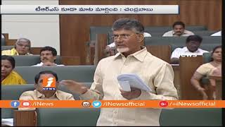 TRS Opposing AP Special Status With BJP Support After TDP out From NDA | Chandrababu Naidu | iNews - INEWS