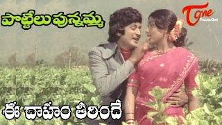 Pottelu Punnamma Movie Songs || Ee Dhaham Theerindhe Video Song || Murali Mohan, Sri Priya - TELUGUONE