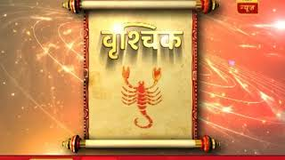 Daily Horoscope with Pawan Sinha: How will your Rashi turn out for you today, know here - ABPNEWSTV