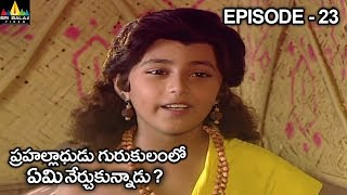 ప్రహల్లాధుడు గురుకులం లో ఏమి నేర్చుకున్నాడు? Vishnu Puranam Telugu Episode 23/121 | Sri Balaji Video - SRIBALAJIMOVIES