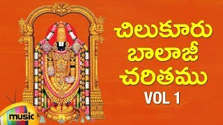 Chilkur Balaji Charitamu VOL 1 | Lord Venkateswara Swamy Songs | Telugu Bhakti Songs | Mango Music - MANGOMUSIC