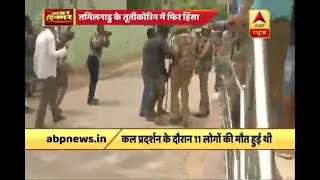 Clash emerges between locals and police outside general hospital in Thoothukudi - ABPNEWSTV