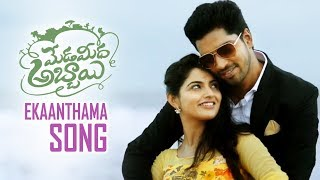 Meda Meeda Abbayi Movie Songs | Ekaanthama Ekaanthame Song | Allari Naresh | Nikhila | TFPC - TFPC