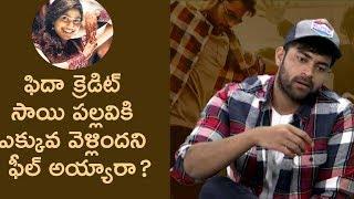 ఫిదా క్రెడిట్ సాయి పల్లవికి ఎక్కువ వెళ్లిందని ఫీల్ అయ్యారా ? || Varun Tej about Tholi Prema & Fidaa - IGTELUGU
