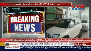 Ap People Vs Toll Plaza Employees over Charges | No Charges to Toll Gate as per Govt | CVR News - CVRNEWSOFFICIAL