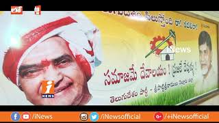 Conflicts Between Minister Narayana and Mayor Aziz For Nellore City Ticket | Loguttu | iNews - INEWS