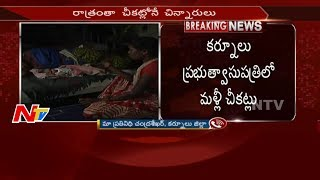 Minister Kamineni Srinivas serious on Kurnool Govt Hospital || Powers cut issue || NTV - NTVTELUGUHD