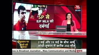 इलाहबाद में बीजेपी विधायक ने एसपी से दिखाई दबंगई - AAJTAKTV