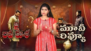 JAI LAVA KUSA Movie Review || NTR || #JaiLavaKusa || #JaiLavaKusaReview || Indiaglitz Telugu - IGTELUGU