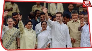 Delhi में विपक्ष की महा-बैठक, Kejriwal, Mamata Bannerjee, Tejaswi, Sharad Pawar भी होंगे शामिल - AAJTAKTV