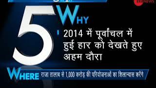 5W1H: PM Modi lays foundation stone of Purvanchal Expressway - ZEENEWS