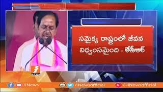 CM KCR Speech at TRS Pblic Meeting in Yellareddy   TRS Praja Ashirvada Sabha   iNews - INEWS