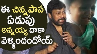 Chiranjeevi Reacts On Ammadu Lets Do Kummudu Viral Video | Imitates Small Girl | Super Fun | TFPC - TFPC