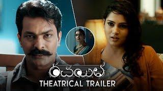 Rachayitha Theatrical Trailer | Vidyasagar | Kalyan Dhulipalla  | TFPC - TFPC