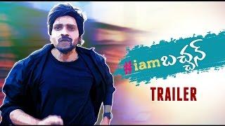 #iamBACHCHAN - trailer || Telugu short film 2016 || Directed by Yuva Chandraa - YOUTUBE