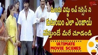 కొడుకు లవ్ సక్సెస్ ని ఫ్యామిలి ఎలా ఎంజాయ్ చేస్తుందో మీరే చూడండి | Ultimate Movie Scenes | TeluguOne - TELUGUONE