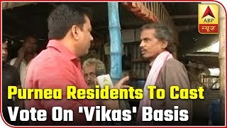 Purnea residents to cast vote on 'vikas' basis - ABPNEWSTV