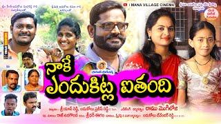 నాకే ఎందుకిట్ల ఐతంది || Nakendhuku itla aithandi||  Telugu Short Film|| - YOUTUBE