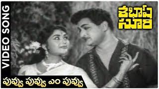 Puvvu Puvvu Empuvvu Song | Sabhash Suri Movie Songs | NTR | Krishna Kumari | Telugu old Hit Songs - RAJSHRITELUGU