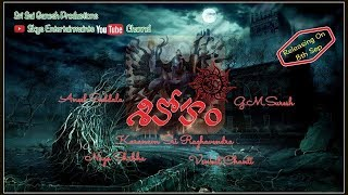 Om Shivoham telugu shortfilm trailer - YOUTUBE