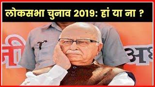 बीजेपी ने टिकट काटा या खुद चुनाव नहीं लड़ना चाहते आडवाणी?: Lok Sabha Election 2019 - ITVNEWSINDIA