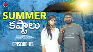 Friday Fun Episode - 65 || Summer Kastalu  || Mahesh Vitta - YOUTUBE