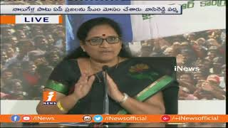YSRCP Leader Vasireddy Padma Serious Comments On CM Chandrababu Naidu | iNews - INEWS