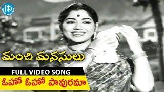 #Mahanati Savitri Manchi Manasulu Movie Songs - Oho Oho Pavurama Video Song | ANR | KV Mahadevan - IDREAMMOVIES