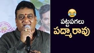 Comedian Prudhvi Funny Speech @ Achari America Yatra Press Meet | TFPC - TFPC