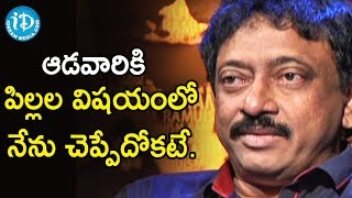 Director Ram Gopal Varma About Adopting Children | Ramuism 2nd Dose - IDREAMMOVIES