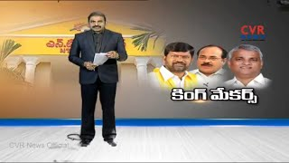 కింగ్ మేకర్స్| TDP Leaders Conference Meeting In NTR Trust Bhavan over Alliance  | CVR News - CVRNEWSOFFICIAL