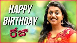 Special Few Images Of Actress Roja | హ్యాపీ బర్త్డే రోజా | Family Images | Birthday Special - RAJSHRITELUGU