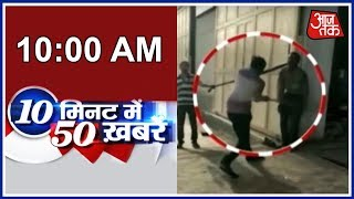 Dalit Man Beaten To Death In Rajkot   10 Minutes 50 Khabrein - AAJTAKTV