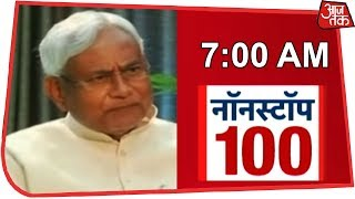 News 100 Nonstop | January 20, 2019 - AAJTAKTV