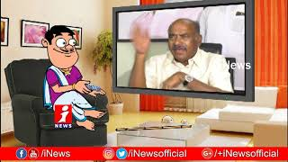 Dada Funny Talk With JC Diwakar Reddy Over His Comments on Anantapur Development | PinCounter |iNews - INEWS