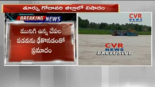 CVR Exclusive : Boat Roll Over in Godavari River at I Polavaram | 10 Students Missing | CVR News - CVRNEWSOFFICIAL