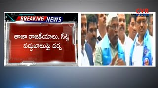రాహుల్ తో కోదండరాం భేటీ l Prof Kodandaram Pressmeet After Meeting Rahul Gandhi l CVR NEWS - CVRNEWSOFFICIAL
