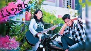 Geetha Siddhartha | Telugu Love Shortfilm | Telugu Shortfilm - YOUTUBE