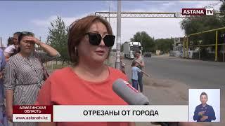 Несколько пригородных сел оказались отрезаны от Алматы