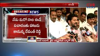 స్పీడ్ పెంచిన ఈడీ | Revanth Reddy To Attend ED Investigation Today | CVR News - CVRNEWSOFFICIAL