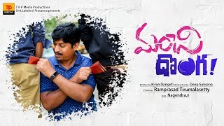 Manchi Donga Latest Telugu Short Film (2018) | Trp media - YOUTUBE