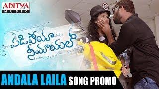 Andala Laila Laila Video Song Promo || Padipoyaa Neemayalo Songs || Arun Gupta, Saveri - ADITYAMUSIC