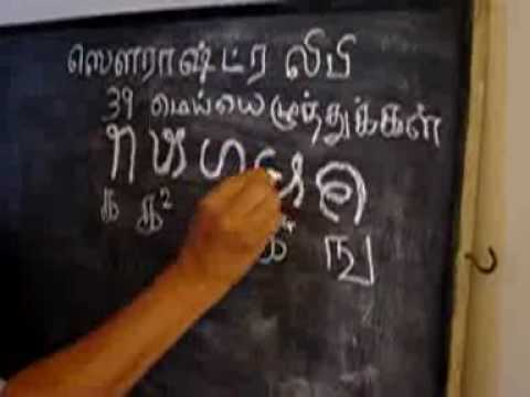 Sourashtra language - YouTube