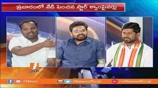 Debate On Rahul Gandhi and Chandrababu Campaign Effect on Telangana Elections | iNews - INEWS