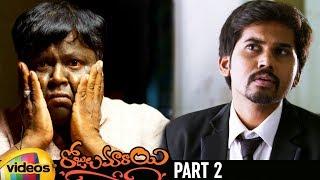 Rojulu Marayi New Telugu Full Movie HD | Tejaswi Madivada | Parvateesam | Kruthika | Maruthi |Part 2 - MANGOVIDEOS