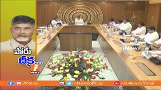 Ap Cabinet Discuss on Chandrababu Deeksha For AP Special Status on 20th of This Month | iNews - INEWS