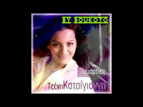 Τζένη Κατσίγιαννη - ΕΙΣΑΙ ΕΝΑΣ ΠΕΙΡΑΣΜΟΣ 2013