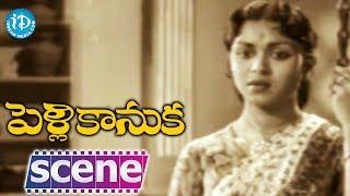 Pelli Kanuka Movie Scenes - Krishna Kumari Asks ANR To Marry His Sister || Gummadi - IDREAMMOVIES