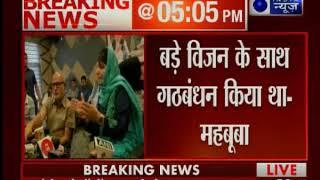 BJP-PDP के गठबंधन टूटने पर महबूबा मुफ्ती की प्रेस कांफ्रेंस LIVE - ITVNEWSINDIA